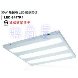 好商量^~舞光 35W 版 LED 輕鋼架燈 全電壓 省電40^% 請來電