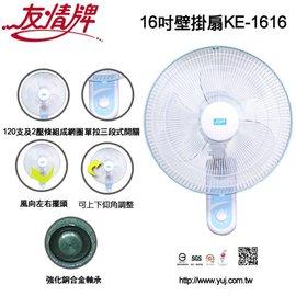 【台灣製造.免運費】友情16吋壁掛扇 KE-1616 壁扇 電扇 電風扇