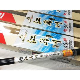 ◎百有釣具◎日本品牌RYOBI 江島川 溪流竿 規格:45 日系品牌最低價!