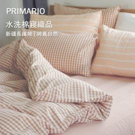枕套~2入 ^~水洗棉~細格粉^~ 新疆棉寢織品;自然無印;簡約 ;翔仔居家