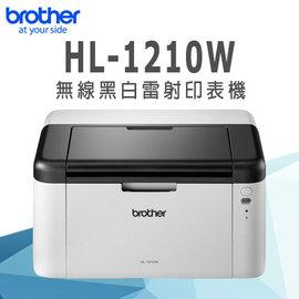 ◤加購耗材 升級 三年◢ brother HL~1210W 無線黑白雷射印表機