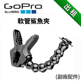 ~GOPRO 出租~~GO PRO 軟管鯊魚夾 可固定 附夾子 副廠