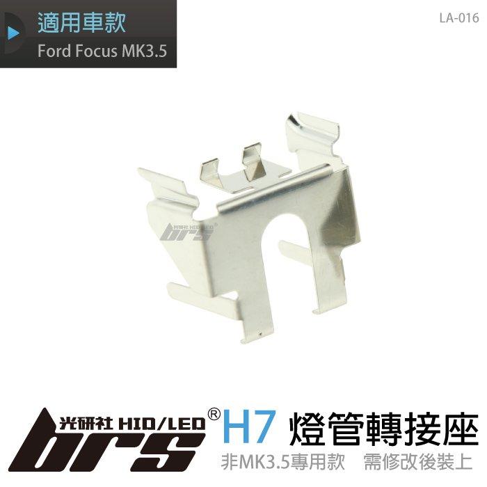 ~BRS光研社~H7 Ford Focus MK3.5 近燈 燈管轉接座 HID 固定座
