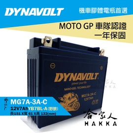 ~ DYNAVOLT 藍騎士 ~ 奈米膠體電池 MG7A~3A~C 機車 YTX7A~BS