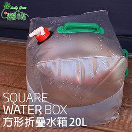 大林小草~缺貨【N4T3K002】KAZMI 方形折疊水箱20L -【國旅卡特約店】