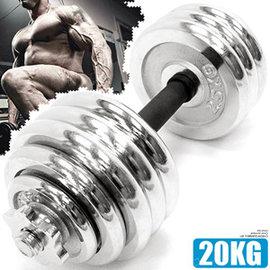 電鍍20公斤啞鈴組合 C113-321 (包膠握套)44磅可調式20KG啞鈴.短槓心槓片槓鈴.重力舉重量訓練.運動健身器材.推薦哪裡買