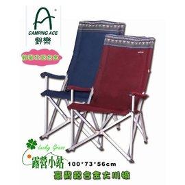 大林小草~【ARC-808】 鋁合金折疊大川椅(附外袋)、高背椅、民族風休閒椅-【國旅卡】