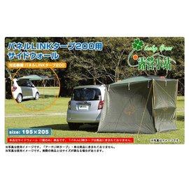 缺貨~大林小草~【71808009】日本LOGOS PANEL LINK車邊帳邊布一片200*205CM-【國旅卡】