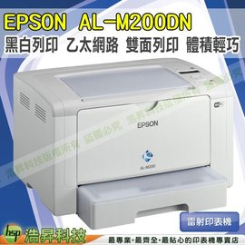 EPSON AL~M200DN 黑白LED印表機~舊換新~