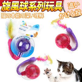 R2P貓咪系列~發光貓咪旋風球 貓玩具 個