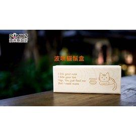 ^(缺貨^) 波米斯 ~貓鬚盒~專門用來收集愛貓的鬍鬚和乳牙^~wellcat