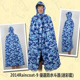 探險家露營帳篷㊣2014Raincoat-9 優選超輕量極簡風防水斗篷(迷彩藍) 斗篷雨衣 防水尼龍布 登山 釣魚 緊急 簡易 避雨