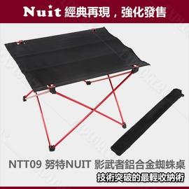 探險家露營帳篷㊣NTT09 努特NUIT 影武者鋁合金蜘蛛桌 咖啡桌 帳棚小桌 桌上桌 個