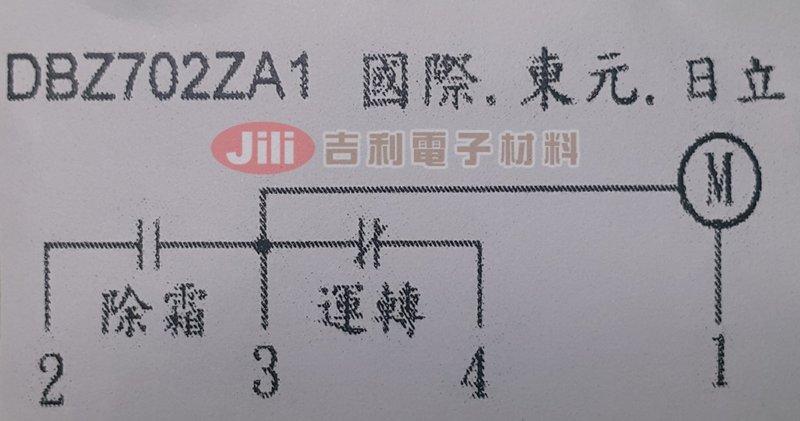 国际,东元,日立 冰箱除霜定时器 dbz-702 za1 (sonxie)