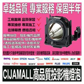 ~高   ~EYOU~QYI 投影機燈泡組 FOR  PANASONIC PT~D6000