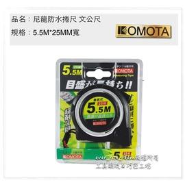 ^~工具潮流^~古本Komota 5.5米 5.5M^~25MM寬 尼龍防水捲尺 文公尺