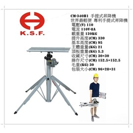 *工具潮流*台灣製造 KSF CM-340H1 專利手提式 電動遙控升3.4M 輕便可摺疊手提式升降機 降機/昇降機