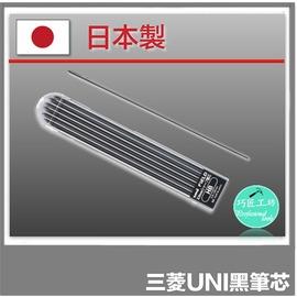 ^~工具潮流^~ 製 三菱 UNI 黑色 2.0mm 工程筆芯 木工筆心 鉛筆 製程 繪圖