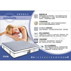 ~喬媞家居 寢飾~安娜貝爾 3D舒眠獨立筒彈簧床墊雙人加大6x6.2尺