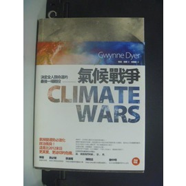 ~書寶 書T7╱科學_OMG~氣候戰爭_格溫́戴爾