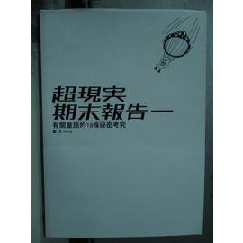 ~書寶 書T9╱繪本_OTE~超現實期末報告_有關童話的18條秘密考究_Cherng Ya