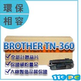 兄弟BROTHER TN~360 MFC~7340 7440 7345N 7840 副廠碳