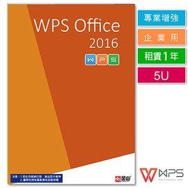輕巧非凡的辦公室軟體WPS office 2016 一年 權 5U