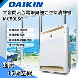 ^~建軍 ^~DAIKIN 大金 3D閃流光觸媒強力空氣清淨機 MC80LSC 光觸媒