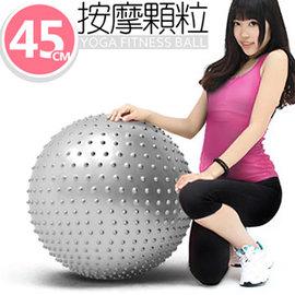 45cm按摩顆粒韻律球 C109-5207 (瑜珈球抗力球彈力球.健身球彼拉提斯球復健球體操球大球操.運動用品健身器材推薦哪裡買專賣店ptt)