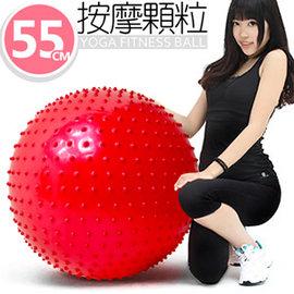 55cm按摩顆粒韻律球 C109-5208 (瑜珈球抗力球彈力球.健身球彼拉提斯球復健球體操球大球操.運動用品健身器材推薦哪裡買專賣店ptt)