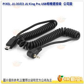 ^~^~ 品色 PIXEL JU~30 E3 JU King Pro USB相機連接線 貨