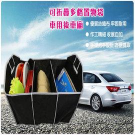 ~~不織布後車箱~多用途汽車用行李箱3格置物箱 可摺疊收納箱 車內分隔三格雜物箱 無紡布收