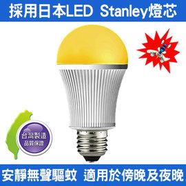 ~新瑪吉~ DigiMax UP~18A5 LED驅蚊照明燈泡 防止登革熱 採用 LED