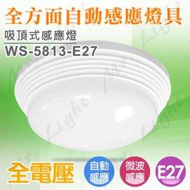 ~有燈氏~ ~感應器吸頂燈 E27 全電壓 紅外線 製 不含光源~KY~101~