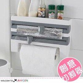 廚房保鮮膜鋁箔紙切割收納架 紙巾架 置物架【HH婦幼館】