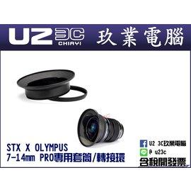 UV105mm 送PIXI EVO~嘉義U23C~STC OLYMPUS 7~14mm 超