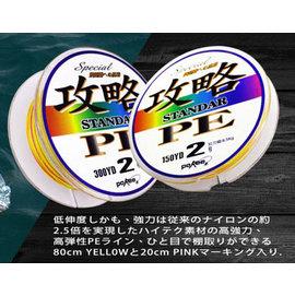 ◎百有釣具◎太平洋POKEE 攻略 雙色PE線 150YD(150碼) 規格:0.8/1/1.5/2/3/4/5/6