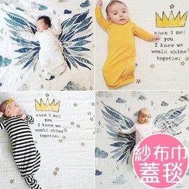 春夏秋 嬰幼兒有機棉 浴巾 皇冠 翅膀 多功能寶寶紗布蓋毯【HH婦幼館】