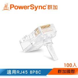群加 Powersync CAT 5e RJ45 8P8C 水晶接頭  100入^(CAT