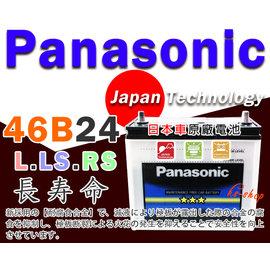 ☼ 台中苙翔電池 ►Panasonic電瓶 國際牌A汽車電池 46B24L  製 80B2