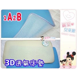 麗嬰兒童玩具館~台灣製-1A2B超厚3D透氣舒眠墊 (129*69cm) 水洗速乾床墊 迅速排汗散熱-中大床適用