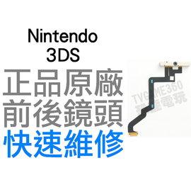 任天堂 Nintendo 3DS 原廠前後鏡頭模組 鏡頭排線 視訊鏡頭 專業維修