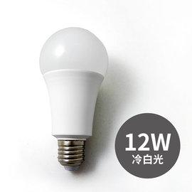 綠 科技 12W 冷白光 LED 燈泡 爆亮 球泡燈 燈泡 省電燈泡