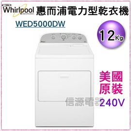 ~信源~12KG~Whirlpool 惠而浦電力型乾衣機 240V ~WED5000DW