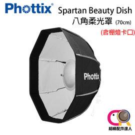 Phottix Spartan Beauty Dish 70cm 八角罩 柔光罩 含蜂巢