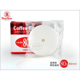 ~ 寶馬牌~JA~P~005~080 圓形咖啡濾紙 80mm  中心孔  一盒100枚入.