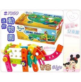 麗嬰兒童玩具館~寶貝創意積木-智高Gigo#7360 小小工程師系列-迷你動物軌道組.80p