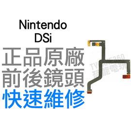 任天堂 Nintendo DSi 原廠前後鏡頭模組 鏡頭排線 視訊鏡頭 專業維修【台中恐龍電玩】