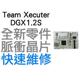 XBOX360 DGX1.2S 脈衝晶片 自製系統 脈衝自制 秒開晶片~台中恐龍電玩~