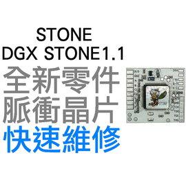 XBOX360 DGX STONE 1.1 脈衝晶片 自製系統 脈衝自制 秒開晶片~台中恐
